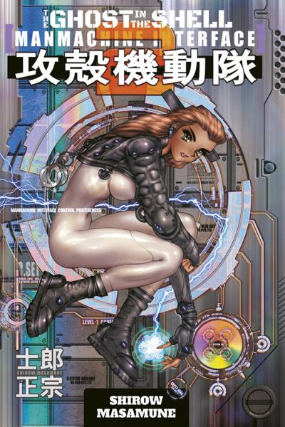 Ghost in the Shell 2: Manmachine Interface